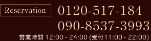 ご予約 TEL.090-8537-3993